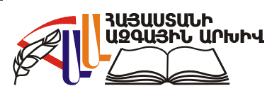 les Archives nationales d'Arménie